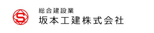 坂本工建株式会社